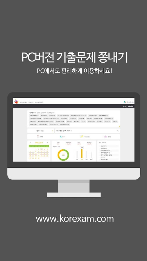 전산세무1급(이론) MINI ver 자격증 기출문제 - screenshot