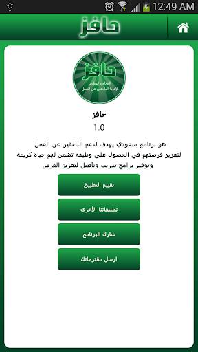 【免費新聞App】حافز السعودي المطور-APP點子