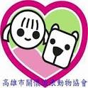 高雄動物救援通報 icon