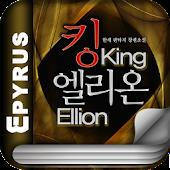 [판타지]킹 엘리온(전14권,완)-에피루스 베스트소설