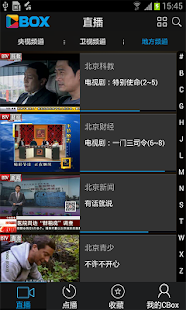 央视影音 - screenshot thumbnail