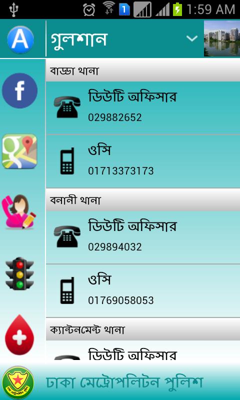 Dhaka Metropolitan Police: DMP
