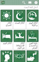 Screenshot of صحيح الأذكار - وفضائل الأعمال