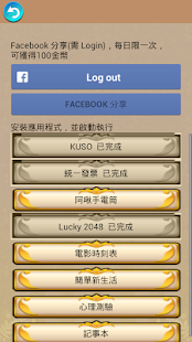 玩拼字App 新成語大挑戰免費 APP試玩