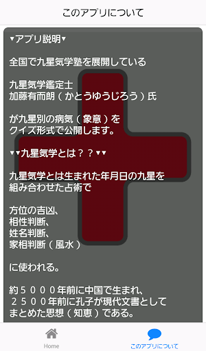 玩益智App 【九星気学風水】病気編クイズ免費 APP試玩