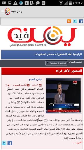 يمن فيد - اخبار اليمن
