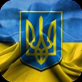 Герб і Прапор України
