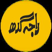 Raja Gidh by Bano Qudsiya