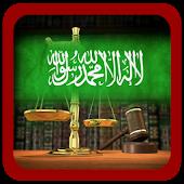 التشريعات والقوانين السعودية