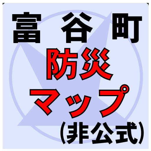富谷町防災マップ LOGO-APP點子