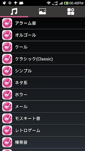 無料音乐Appの日本の着メロ|HotApp4Game