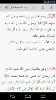 Screenshot of رياض الصالحين مع الشرح المبسط