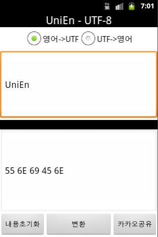 UniEn 유니코드 변환기 utf-8