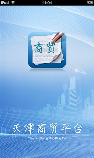 天津商贸平台
