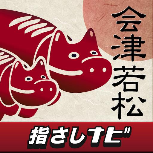 指さしナビ~会津若松市~ LOGO-APP點子