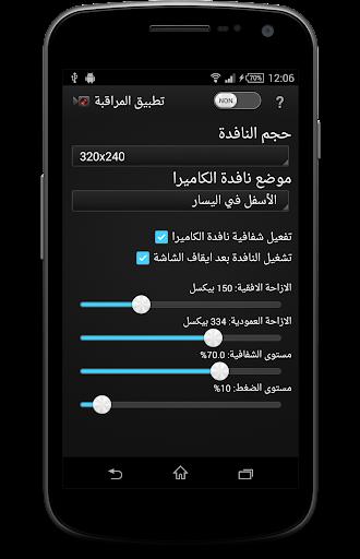 تطبيق المراقبة بالهاتف