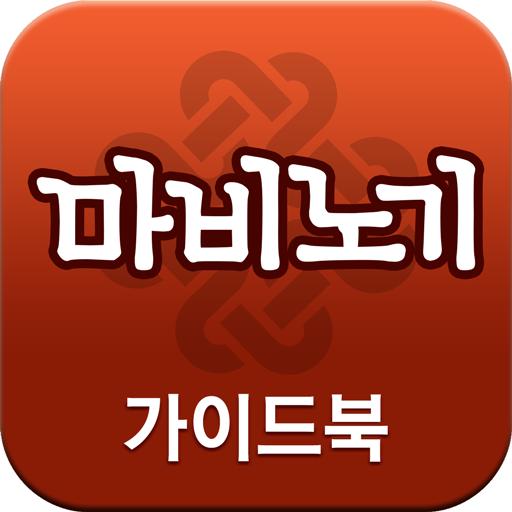 마비노기 공식 가이드북 더 드라마 : 이리아 書籍 App LOGO-APP開箱王