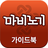 마비노기 공식 가이드북 더 드라마 : 이리아