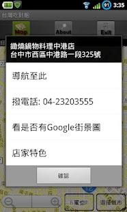 玩免費旅遊APP|下載台灣吃到飽 app不用錢|硬是要APP