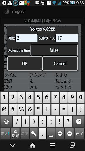 無料工具AppのYoigosi(メモ帳)|記事Game