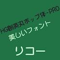 HGSoeiMarupoptaiPRO Flipfont icon