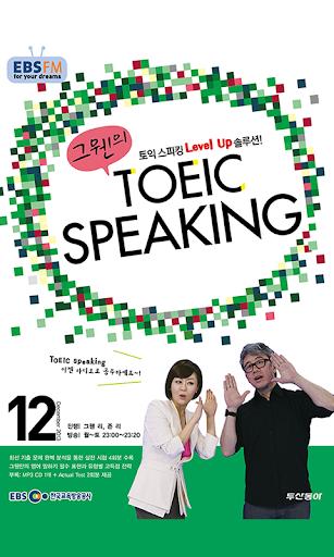 EBS FM TOEIC SPEAKING 2013.12월