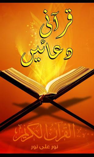 قرآنی دعائیں - Qurani Duain