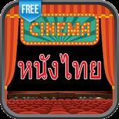 ดูหนังไทย