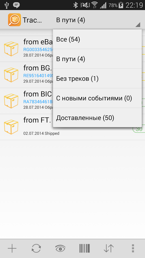 TrackChecker Mobile – скриншот