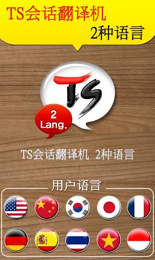 TS 会话翻译机[二种语言]