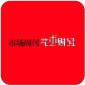 市场周刊·艺术财经HD