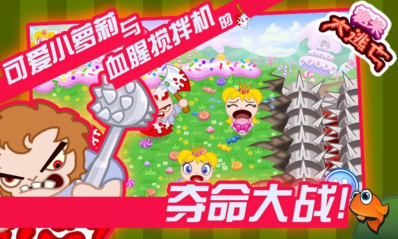 糖果大逃亡 - screenshot