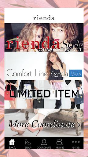 rienda リエンダ 公式アプリ