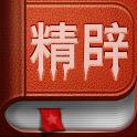 精辟语录 icon