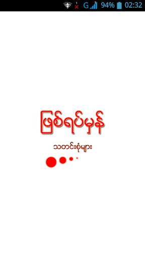 True News Myanmar