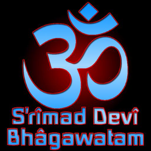 Devi Bhagawatam Book 12 FREE LOGO-APP點子