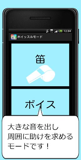 免費工具App|iSHelper (アイシェルパー) 〜情報の防災袋〜|阿達玩APP