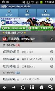 競馬Compass for Android- スクリーンショットのサムネイル