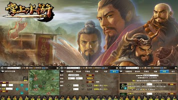 Screenshot of 掌上水浒