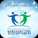 성환감리교회 logo