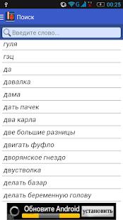 Free Download Одесский словарь APK for Android