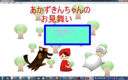 玩休閒App|赤ずきんちゃんのお見舞い免費|APP試玩