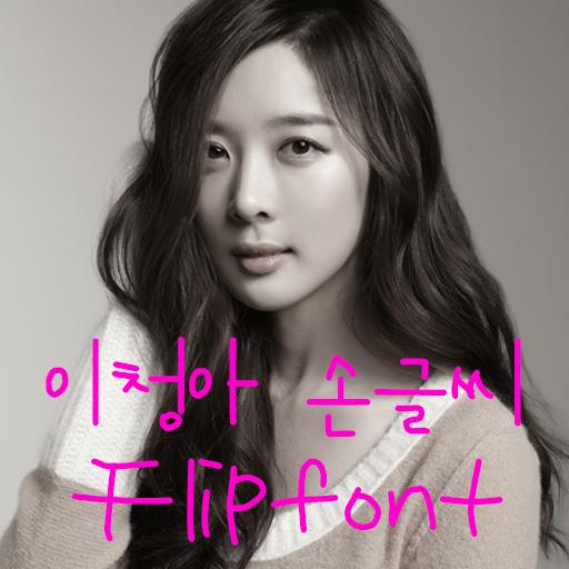 LeeChungA™ Korean Flipfont LOGO-APP點子