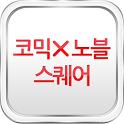 사과박스 만화/소설 판타지/무협/로맨스/BL/TL/ icon