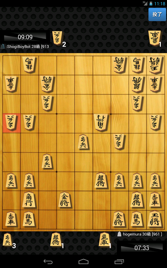 ShogiQuest - Play Shogi Online- screenshot