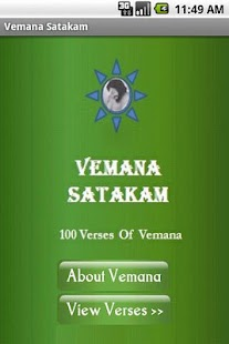 Vemana Satakam - screenshot thumbnail