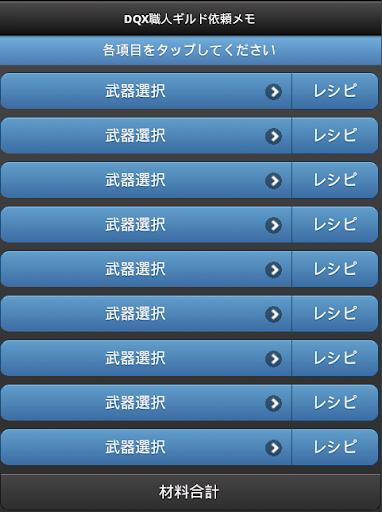 DQX武器職人レシピ表