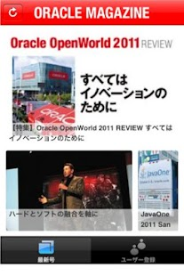 Oracle Magazine 日本版 - screenshot thumbnail
