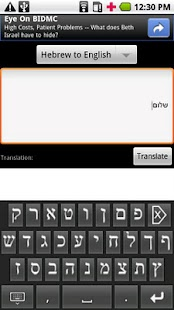 Hebrew/English Translator- screenshot thumbnail