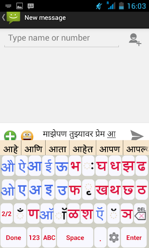 Marathi Static Keypad IME